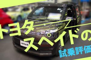トヨタ・スペイドの試乗評価