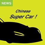 中国のスーパーカーアイキャッチ