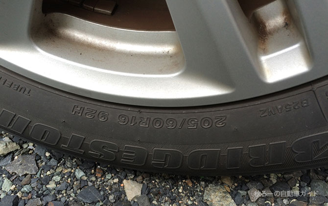 タイヤ交換b250サイド