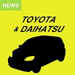 トヨタとダイハツが小型車開発のための新合弁会社を設立