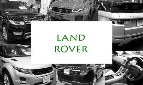 ランドローバーのイメージ
