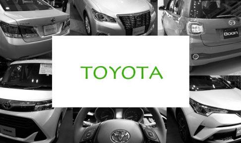 トヨタのイメージ