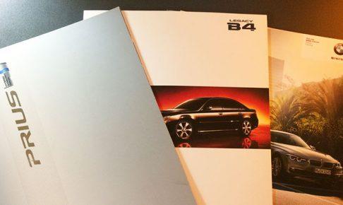 トヨタ、スバル、BMWのカタログ