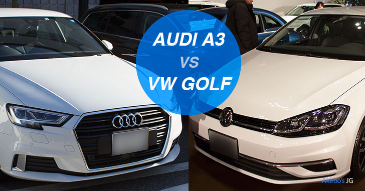 「VWゴルフ」と「アウディA3」