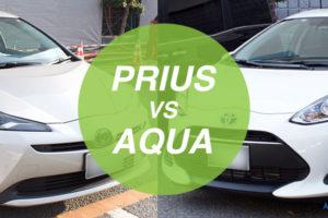 プリウスとアクアを比較