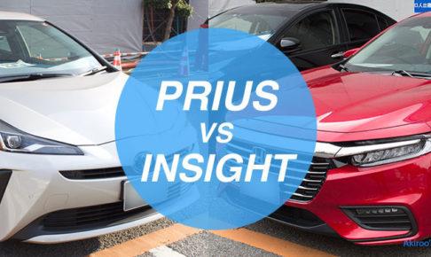 プリウスとインサイトを比較