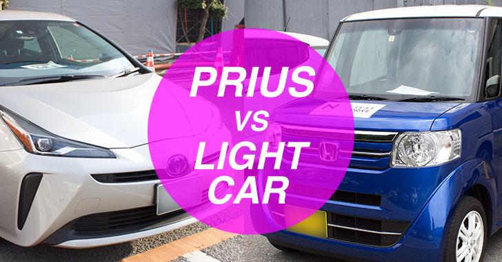 プリウスと軽自動車を比較