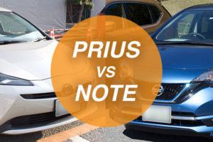 プリウスとノートを比較
