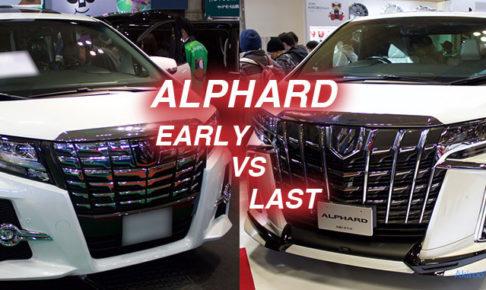 アルファードの前期と後期を比較