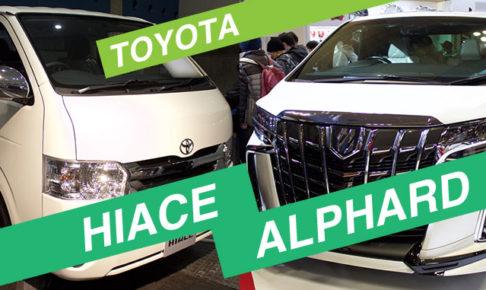 トヨタ・アルファードとハイエースを比較