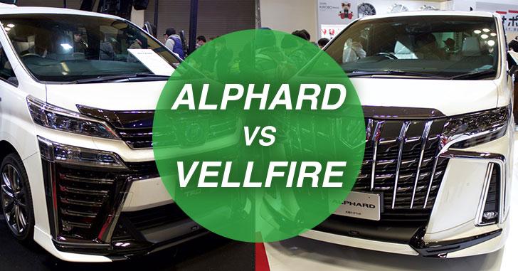アルファードとヴェルファイアを比較