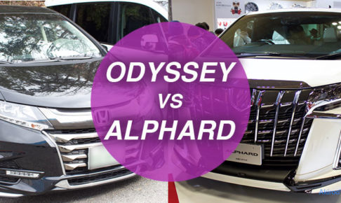 オデッセイとアルファードを比較