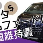トヨタ・アルファードの年間維持費はいくら?