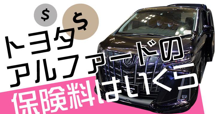 トヨタ・アルファードの自動車保険料はいくら?