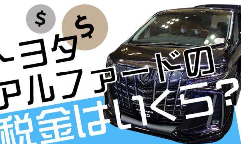 トヨタ・アルファードに掛かる税金はいくら?