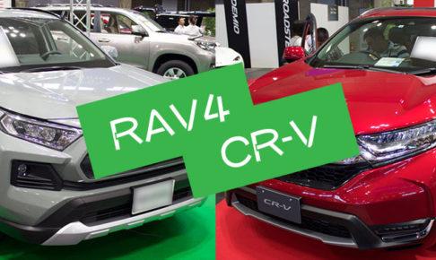 RAV4とCR-Vを比較