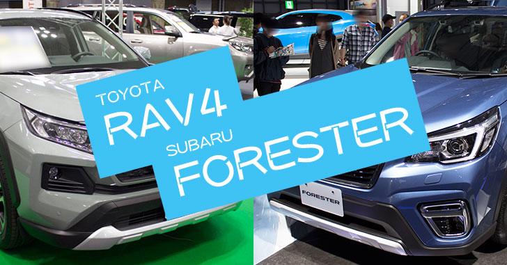 RAV4とフォレスターを比較
