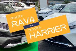 RAV4とハリアーを比較