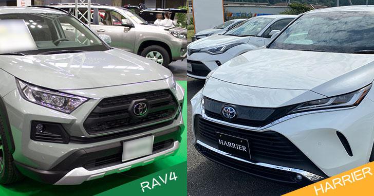 トヨタ・RAV4とトヨタ・ハリアーのフロントを比較