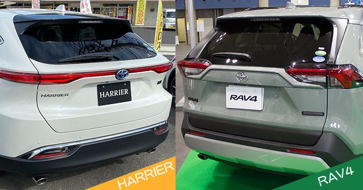 トヨタ・RAV4とトヨタ・ハリアーのリアを比較