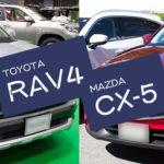 トヨタRAV4とマツダCX-5を比較